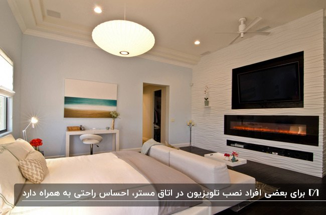 اتاق خواب مستر با تخت دو نفره و تلویزیون بالای شومینه و مقابل تخت خواب