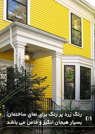 تصویر نمای خانه ای به رنگ زرد بسیار پر رنگو انرژی بخش