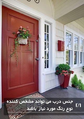 استفاده از رنگ آجری تیره مخصوص فضای بیرونی خانه برای رنگ آمیزی درب