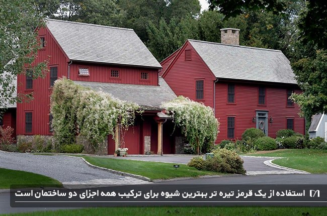 نمای خانه ای به رنگ قرمز با ورودی درخت کاری شده و سرسبز