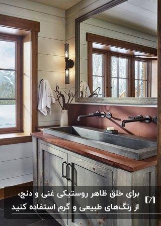 سرویس بهداشتی روستیکی با روشویی چوبی به رنگ خاکستری و جگری