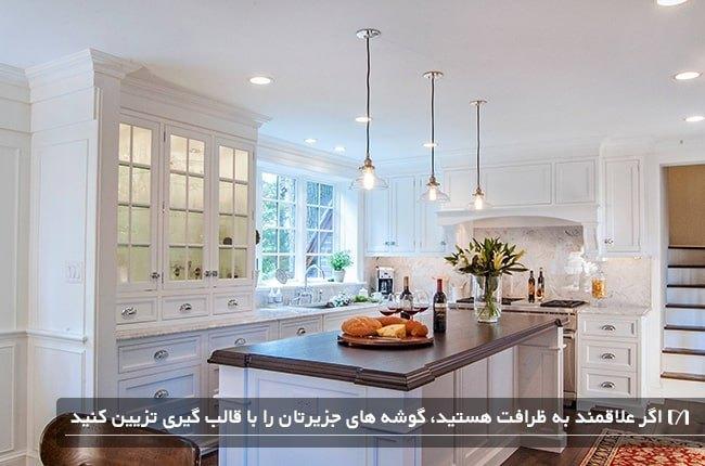 طراحی جزیره آشپزخانه با قالب گیری سطح جزیره و خاص کردن آن