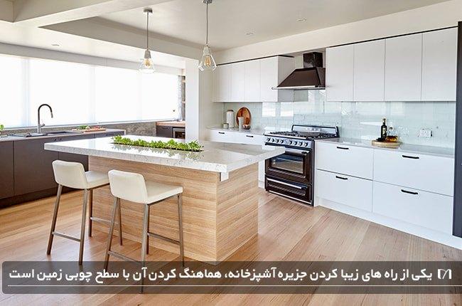 طراحی جزیره آشپزخانه با چوبی به رنگ سطح کفپوش آشپزخانه