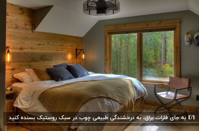 اتاق خوابی به سبک روستیک با تخت چوبی مقابل دیوار و پنجره چوبی با دو دیوارکوب