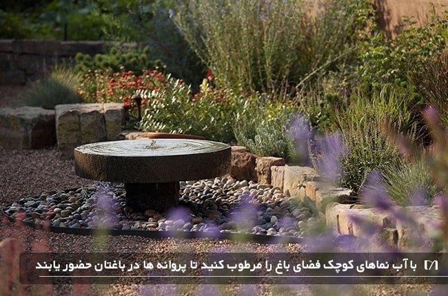 ایجاد رطوبت در باغ یک خانه با نصب آب نمای کوچک برای جذب پروانه ها