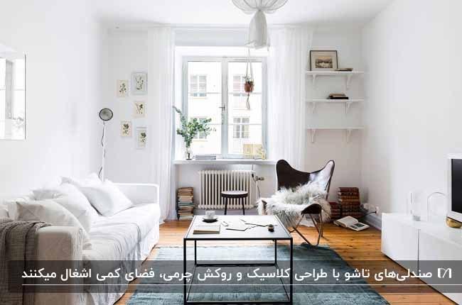 نشیمنی روشن و سفید با یک کاناپچه و یک صندلی تاشو فلزی با روکش چرمی مشکی