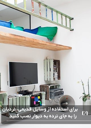 استفاده از نردبان به جای نرده یکی از ترفندهای استفاده از وسایل قدیمی است