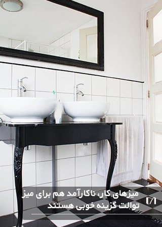 تبدیل میز کار به یک میز توالت یکی از ترفندهای استفاده از وسایل قدیمی است
