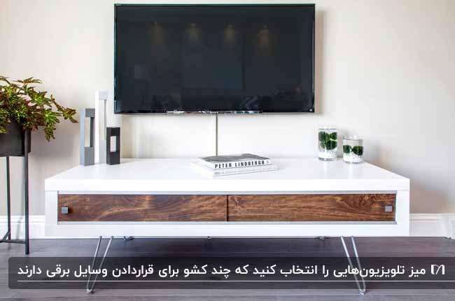 مسز تلویزیون مستطیلی سفید و رنگ چوب با پایه های فلزی