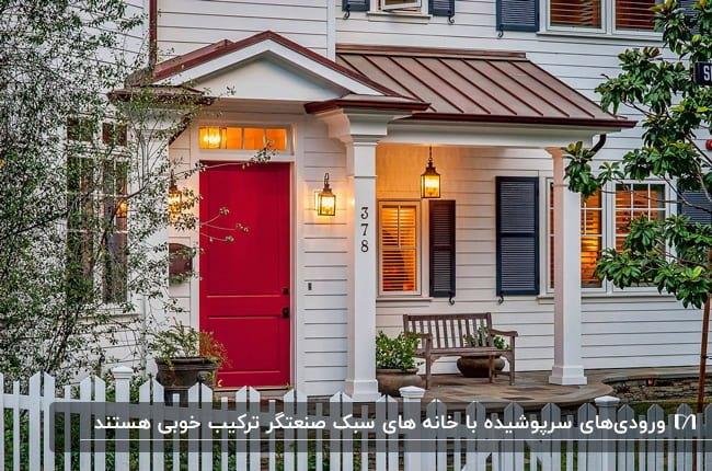 تصویری از نمای سفید یک خانه با درب ورودی قرمز