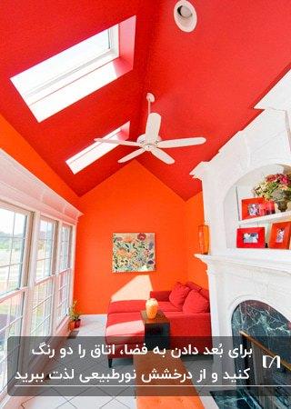 اتاق آفتابگیری با دیوارهای سفید و نارنجی، سقف قرمز، نیمکت نارنجی و کاناپه قرمز