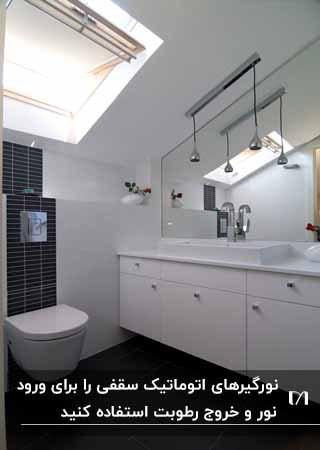 حمامی زیرشیروانی با سقف شیب دار و پنجره نورگیر روی سقف