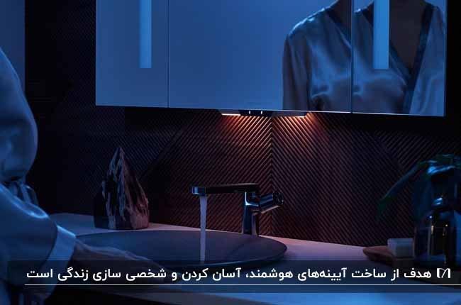 آینه هوشمند بالای روشویی گرد در سرویس بهداشتی