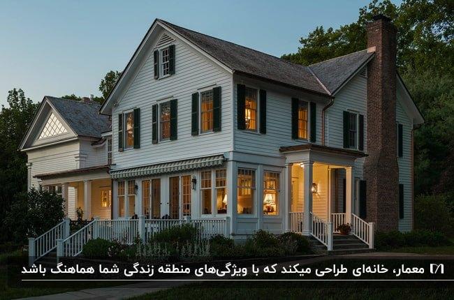 نمای سفید رنگ خانه بزرگی با معماری اصولی توسط یک معمار
