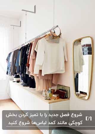 تصویر اتاقی مرتب با کمد لباس ها و آینه روی دیوار