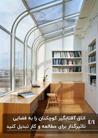 اتاق آفتابگیر کوچک با کفپوش چوبی را به اتاق کار و مطالعه تبدیل کنید