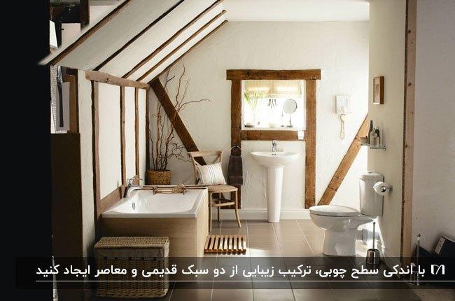 تصویر یک سرویس بهداشتی سفید با لوازم چوبی مانند صندلی