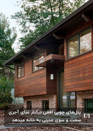 تصویری از نمای یک خانه با پنل های چوبی افقی و آجر