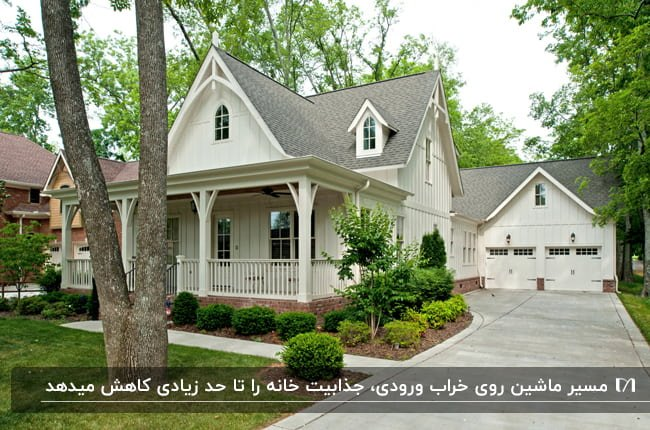تصویری از مسیر ماشین روی خانه ای با نمای سفید و سقف شیروانی طوسی