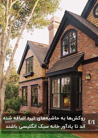 نمای ترکیبی خانه ای با آجر قرمز و توفال به سبک کلبه های انگلیسی