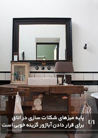 تبدیل یک میز دستگاه شکلات سازی به میز توالت یکی از ترفندهای استفاده از وسایل قدیمی است