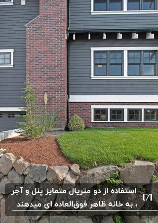 آپارتمانی با نمای خاکستری، پنجره هایی با فریم سفید و بخشی که با آجرقرمز تیره کار شده است