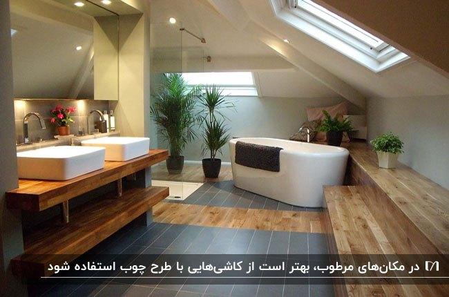 تصویر یک سرویس بهداشتی زیرشیروانی با کفپوش چوبی و خاکستری
