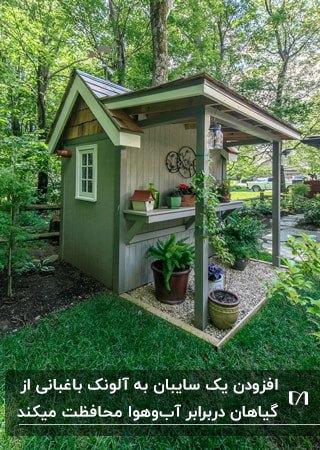 آلونک باغبانی سبز رنگی به همراه سایبان برای قرار دادن گلدان