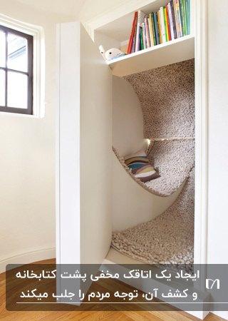 یک اتاق بازی مخفی پشت کتابخانه با استفاده از تخته های چند لای منحنی