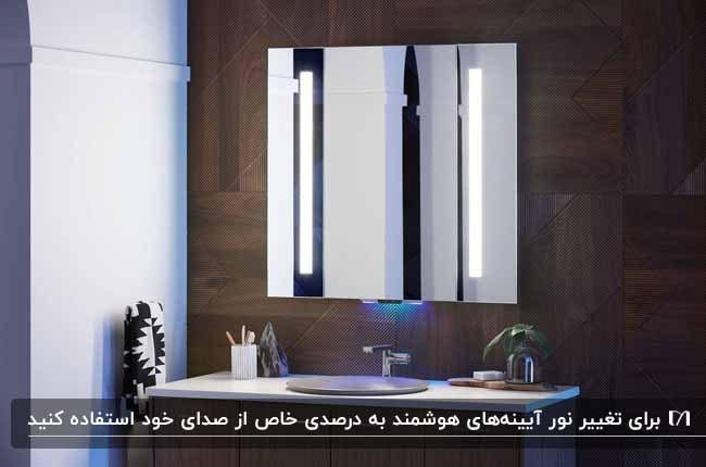 سرویس بهداشتی با کاشی های سفید و قهوه ای و آینه هوشمند
