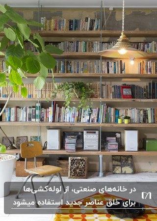 کتابخانه خانه ای به سبک صنعتی که با استفاده از لوله های لوله کشی ساخته شده است