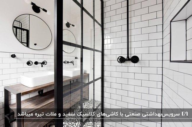 تصویر یک سرویس بهداشتی به سبک صنعتی به رنگ سفید و مشکی با دو آینه گرد
