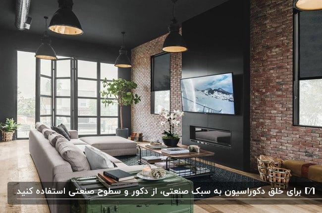 نشیمنی به سبک صنعتی با مبلمان ال شکل طوسی، دیوارپوش آجری و شومینه مشکی