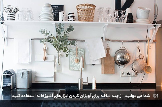 استفاده از شاخه درخت در آشپزخانه یکی از ترفندهای استفاده از وسایل قدیمی است