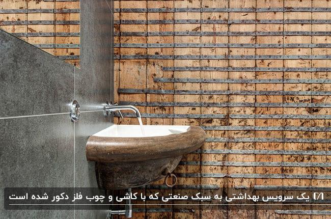 دیوار یک سرویس بهداشتی قدیمی که ترکیب فلزهای زنگ زده اش با چوب آن را مدرن کرده است