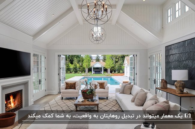 طراحی داخلی توسط معمار خانه ای با سقف شیب دار و مبل سفید ال شکل روبروی شومینه