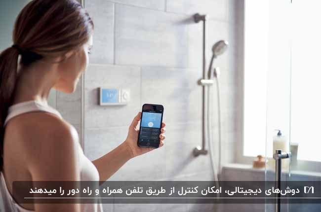 حمامی با دوش دیجیتالی که به تلفن همراه وصل میشود
