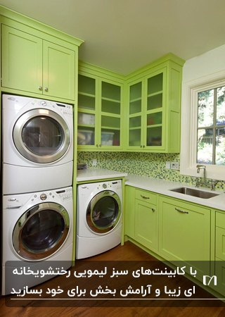 رختشویخانه ای با کابینت های سبز و سه ماشین لباسشویی