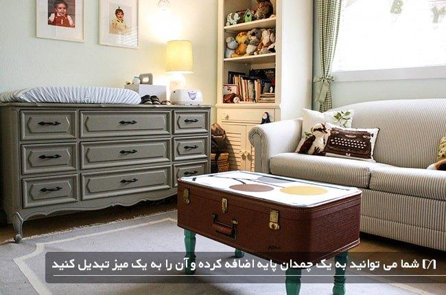 تبدیل چمدان به یک میز یکی از ترفندهای استفاده از وسایل قدیمی است