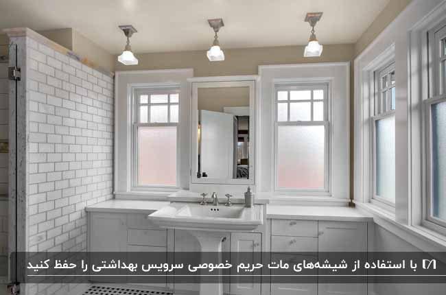 حمام طوسی و سفیدی که پنجره هایش به همراه شیشه های مات محسور شده اند