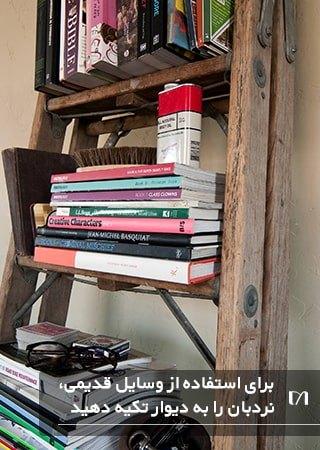 استفاده از نردبان به جای قفسه کتاب یکی از ترفندهای استفاده از وسایل قدیمی است