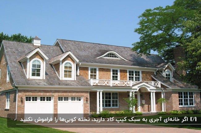 خانه بزرگی به سبک ساحلی با نمای ترکیبی تخته کوبی و آجر با درب و پنجره های سفید