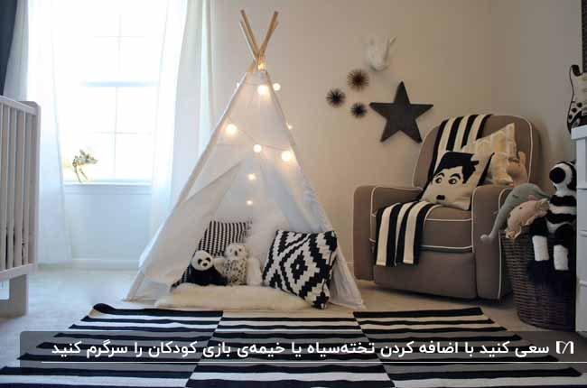 اتاق کودکی به رنگ طوسی، خاکستری و مشکی با چادر بازی سفید و چراغ ریسه ای