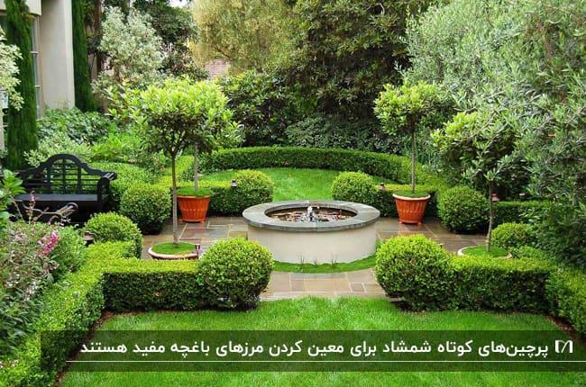 محوطه سازی حیاط خانه ای با آبنمای گرد و پرچین منحنی شمشاد