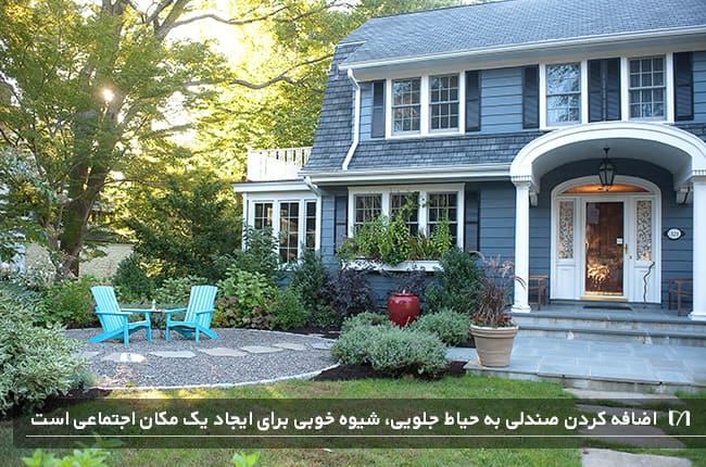 ایجاد یک پاسیو ماهواره ای توسط صندلی ها در حیاط جلویی یک خانه زیبا