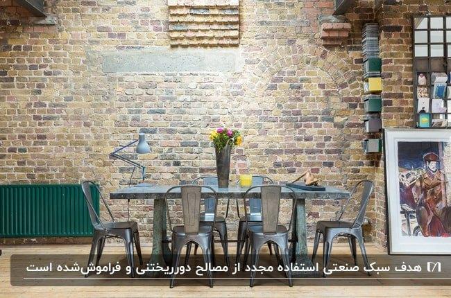 اتاق غذاخوری به سبک صنعتی با میز و صندلی های فلزی و دیوار آجری