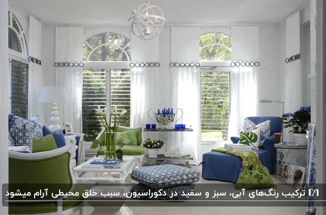 نشیمنی با ترکیب رنگ های سبز و سفید و آبی با سه پنجره بزرگ