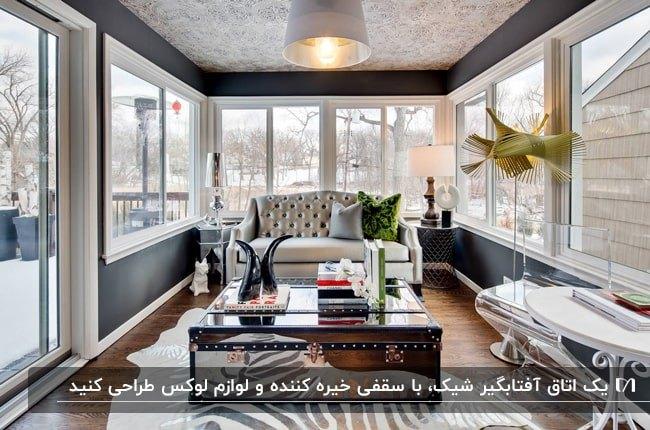 اتاق آفتابگیر سنتی با پنجره های بزرگ شیشه ای و سقف طرحدار با مبل کلاسیک