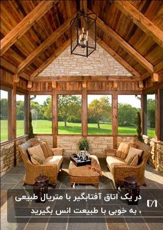 تصویر یک اتاق آفتابگیر با استفاده از متریال طبیعی سنگ و چوب