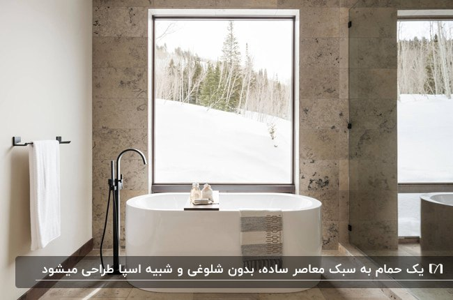 تصویر حمامی به سبک معاصر با یک وان سفید بیضی شکل مقابل پنجره
